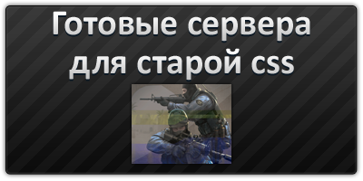 Готовые серверы для серверы версии counter strike source
